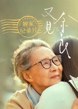 又见奈良 · 独家纪录片