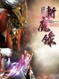 霹雳天命之仙魔鏖锋II斩魔录 中 闽南语完整版免费在线观看