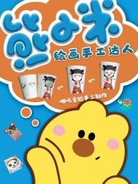熊小米绘画手工达人第一季