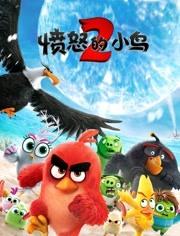 愤怒的小鸟2海报剧照