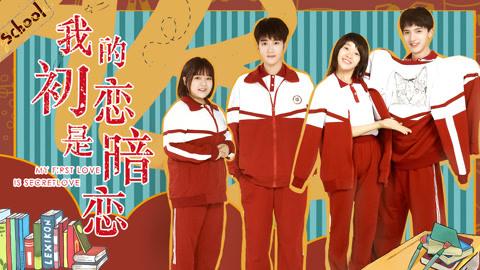 The secret love korean movie