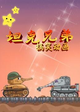 坦克兄弟搞笑动画